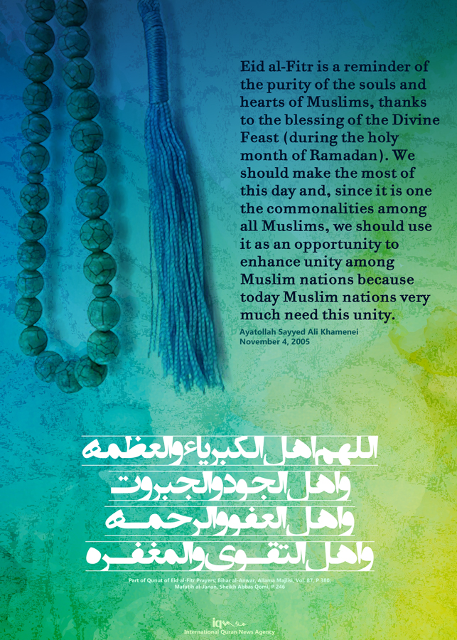 Eid al-Fitr, Reminder of Purity of the Souls and Hearts of Muslims Blessed with (Month of) Divine Feast