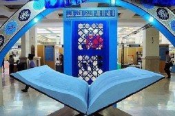 Head of Tehran Int'l Quran Exhibition Appointed